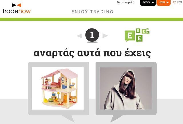 TradeNow screen shot in Greek2