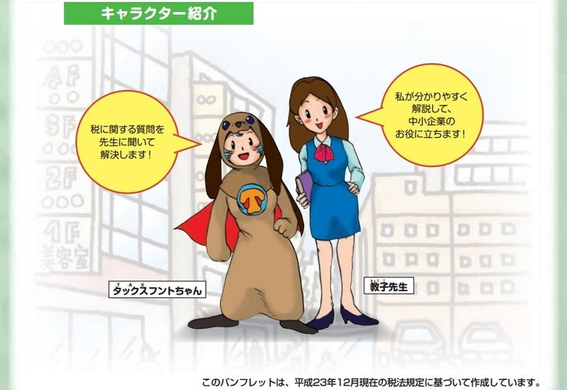 Taxhound in Japanese tax manual