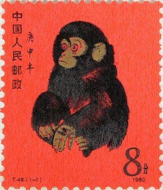 Gengshen monkey stamp_China 1980